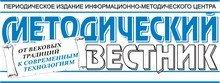 Периодическое издание Информационно-методического центра г.Ялуторовск