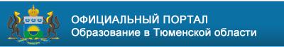 Официальный портал образование в Тюменской области