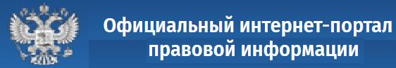 Официальный интернет – портал правовой информации