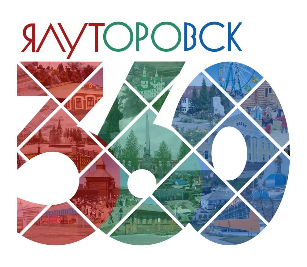 360 Ялуторовск
